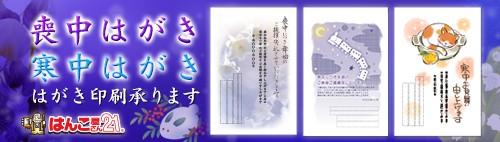 2-喪中寒中-(中)2018-8