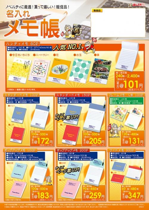 2015 メモ帳POP-12