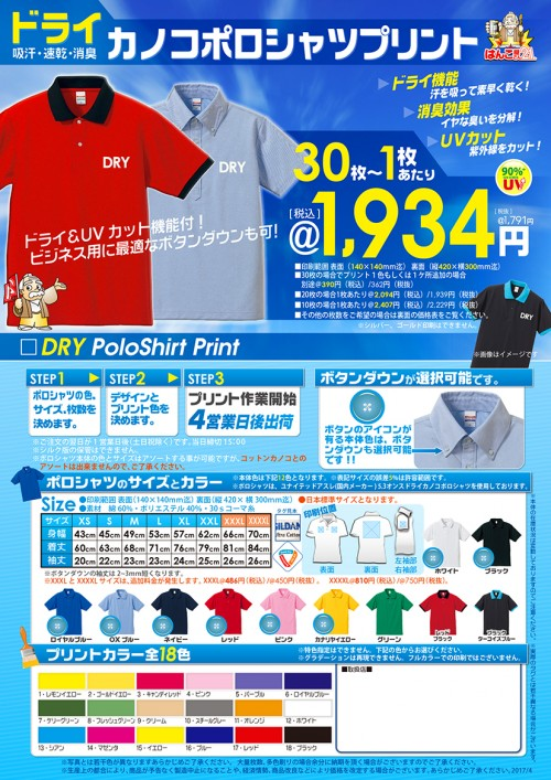 ★1934-2016-4(DRY)CMYK(ボタンダウン)